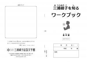 b三浦綾子を知るワークブックA5版 基本編(青少年向け)
