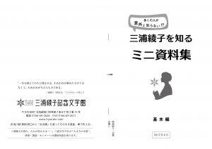 三浦綾子を知るワークブックA5版 基本編(大人向け)